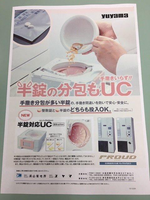 yuyama  機械 パンフレット