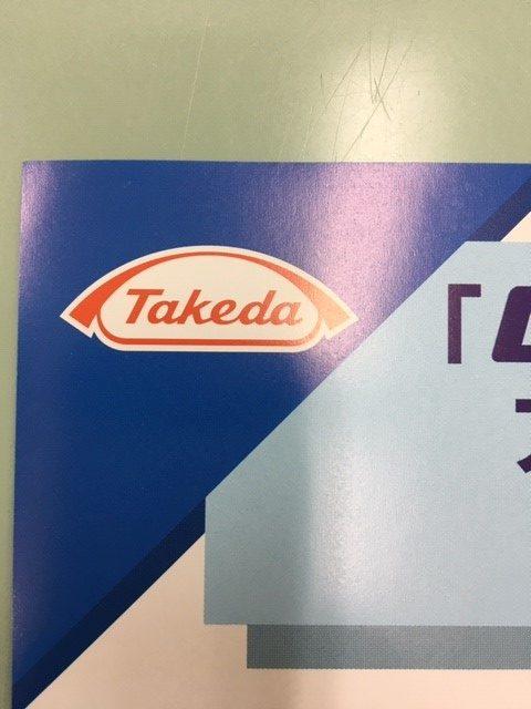 タケダのパンフレット