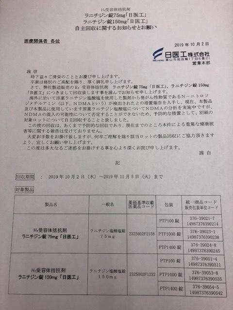 ラニチジン「日医工」パンフレット