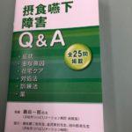 摂食嚥下障害Q&A