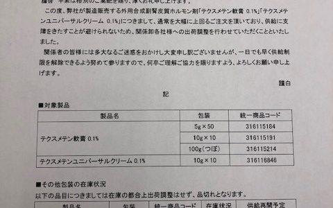 テクスメテン軟膏 0.1%、テクスメテンユニバーサルクリームパンフレット