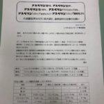 アスベリン製剤のパンフレット