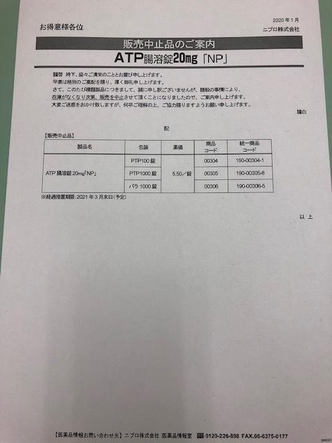 ATP腸溶錠のパンフ