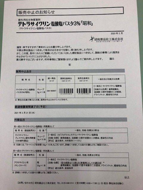 テトラサイクリン塩酸塩パスタ3%「昭和」のパンフレット