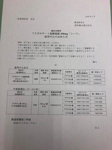 フラボキサート塩酸塩錠200mg「トーワ」のパンフレット