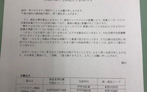 トラネキサム酸錠250mg「YD」、500mg「YD」のパンフレット