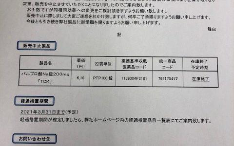 バルプロ酸Na錠200mg「TCK」のパンフレット