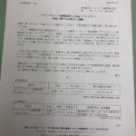 プラミペキソール塩酸塩錠0.125mg「ファイザー」のパンフレット