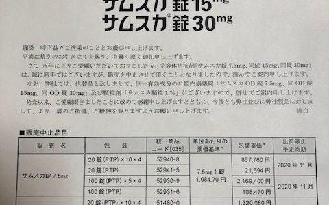 サムスカ錠7.5mg、サムスカ錠15mg、サムスカ30mgのパンフレット
