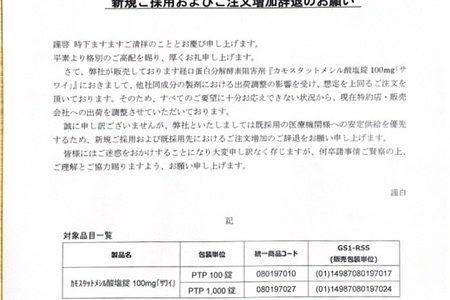 カモスタットメシル酸塩錠 100mg「サワイ」のパンフレッ