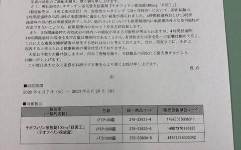 テオフィリン徐放錠「日医工」のパンフレット