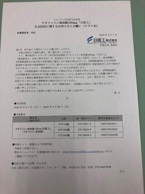 工 自主 回収 日医 ジェネリック医薬品大手「日医工」に業務停止命令 富山県
