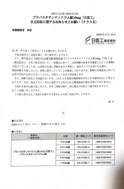 プラバスタチンナトリウム錠10mg「日医工」のパンフレット