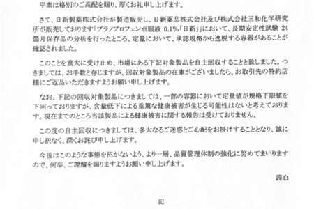 プラノプロフェン点眼液 0.1%「日新]のパンフレット