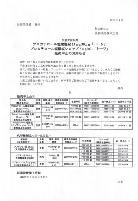 プロカテロール塩酸塩錠 25μg/50μg「トーワ」 プロカテロール塩酸塩シロップ 5μg/mL「トーワ」のパンフレット