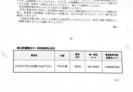 ゾルミトリプタンOD錠 2.5mg「アメル」のパンフレット