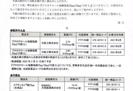 プロカテロール塩酸塩錠25µg「日医工」のパンフレッ