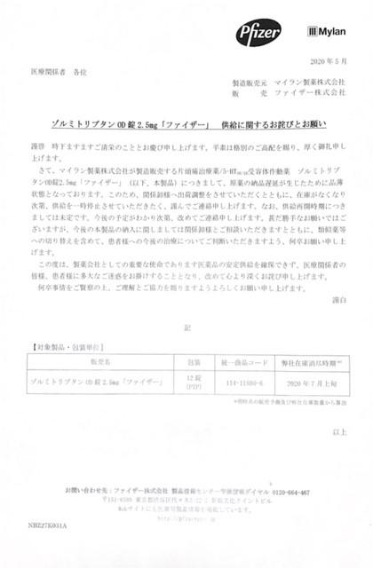 ゾルミトリプタン OD 錠 2.5mg「ファイザー」のパンフレット