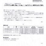 シラザプリル錠0.25mg「サワイ」 、シラザプリル錠0.5mg 「サワイ」のパンフレット