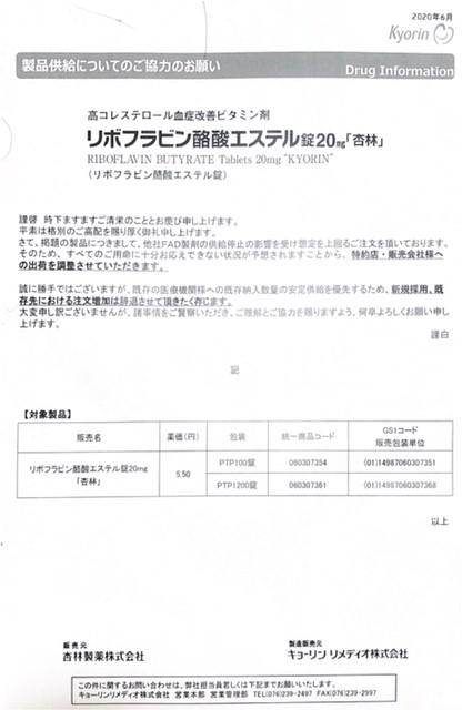 リボフラビン酪酸エステル錠20mg 「杏林」のパンフ