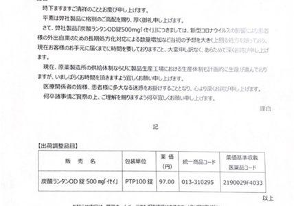 炭酸ランタンOD錠500mg「イセイ」のパンフレット