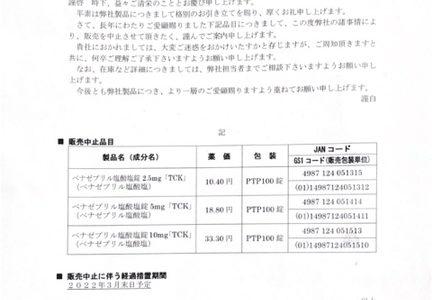ベナゼプリル塩酸塩錠2.5mg・5mg・10mg「TCK」のパンフレット