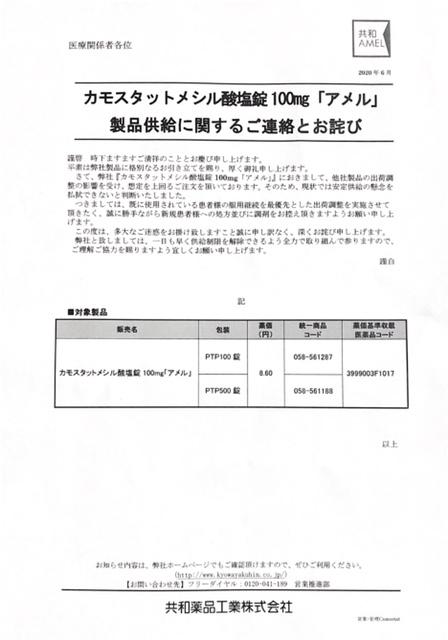 カモスタットメシル酸塩錠100mg「アメル]のパンフレット