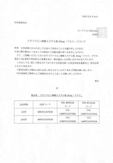 リボフラビン酪酸エステル錠20mg「イセイ」のパンフレット