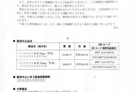 ペミロラスト K 錠 5mg「TCK」、ペミロラスト K 錠 10mg「TCK」のパンフレット
