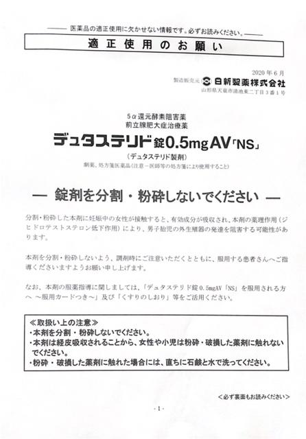 デュタステリド錠 0.5mgAV「NS」の使用上の注意