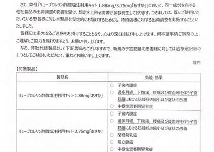 リュープロレリン酢酸塩注射用キット 1.88mg「あすか」のパンフレット